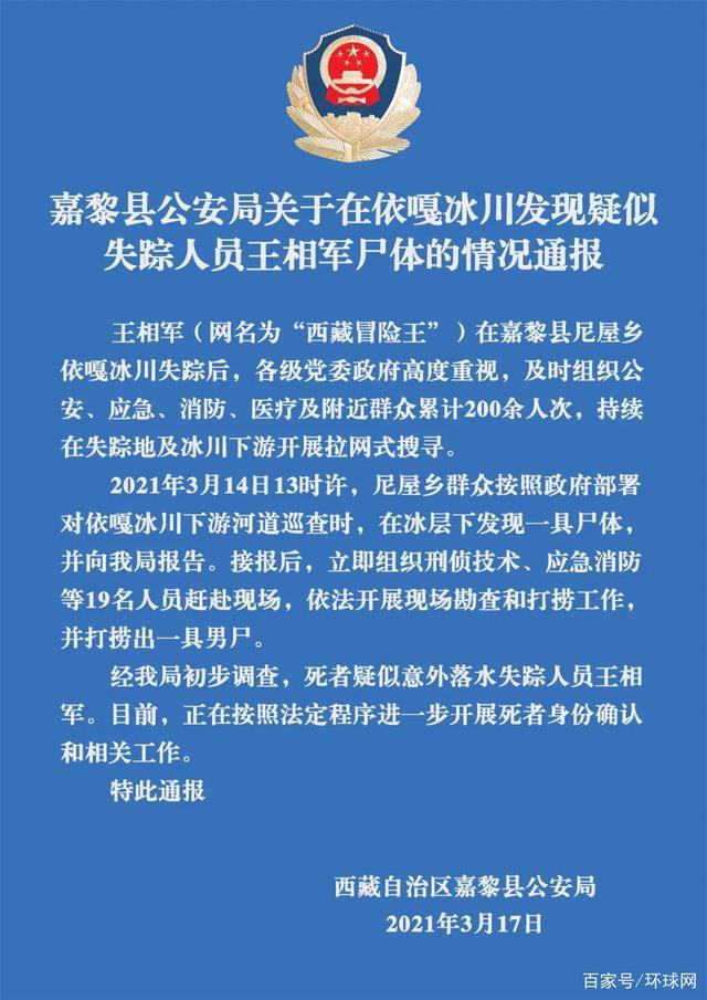 """发现疑似失踪""""西藏冒险王""""王相军尸体 死者身份需进一步调查"""