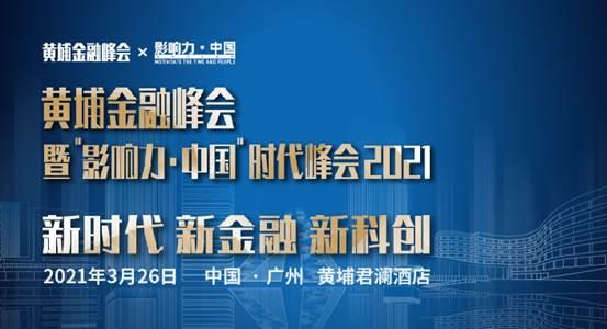 """强强联合,""""黄埔金融峰会""""暨""""影响力・中国""""时代峰会2021将于3月26日举办"""