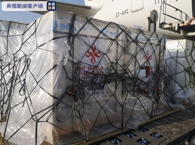 中国援埃塞俄比亚新冠疫苗抵达亚的斯亚贝巴