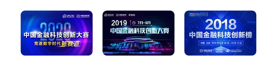 2021中国金融科技创新大赛