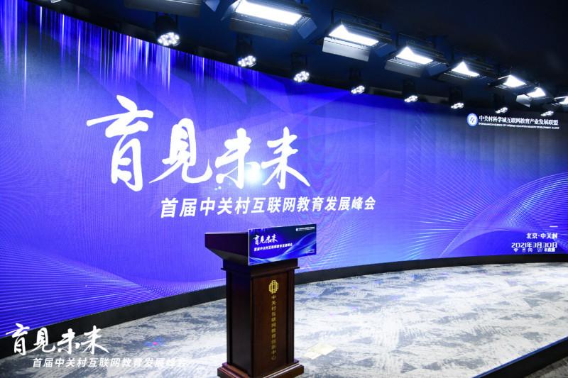 首届中关村互联网教育发展峰会举办,27家企业获联盟授牌