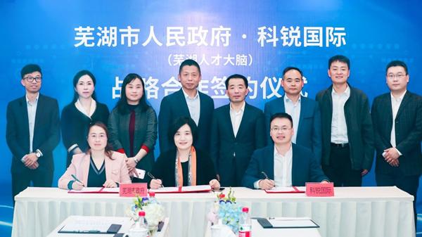 芜湖市人民政府与科锐国际人才大脑项目战略合作签约仪式在京成功举行
