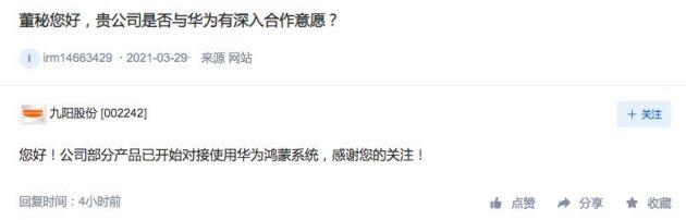 九阳股份:公司部分产品已开始对接使用华为鸿蒙系统