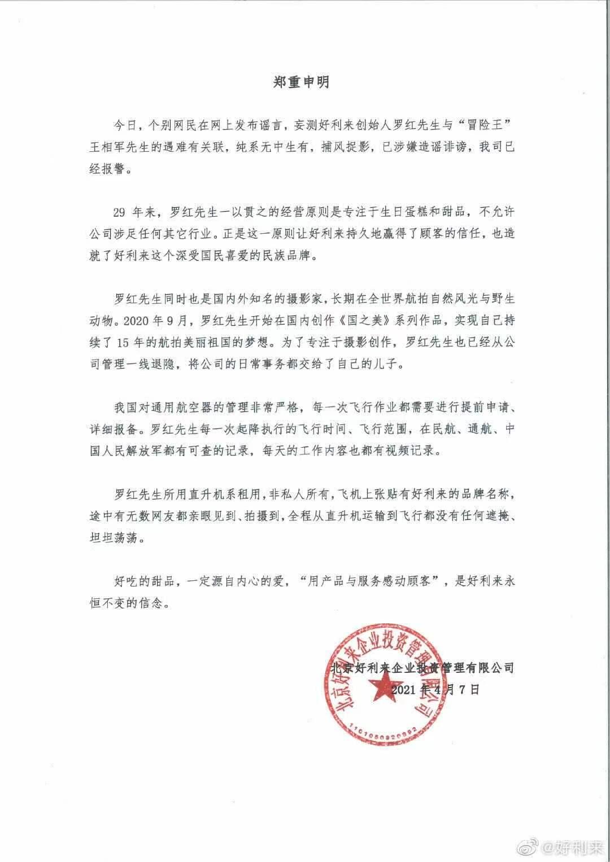 好利来声明否认'西藏冒险王'事件:无中生有,涉嫌造谣诽谤