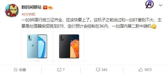 一加9R国行版即将到来:搭载骁龙870 售价预计3K内