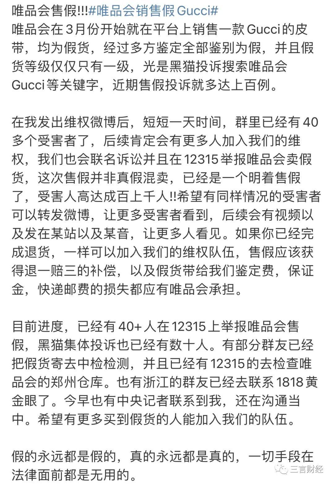 唯品会VS得物:真假Gucci罗生门,到底谁是对的?