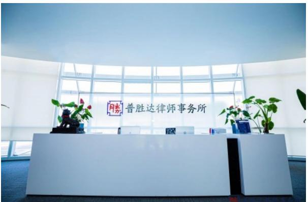 """普胜达律师事务所:以""""一站式服务""""打造用户放心律所"""