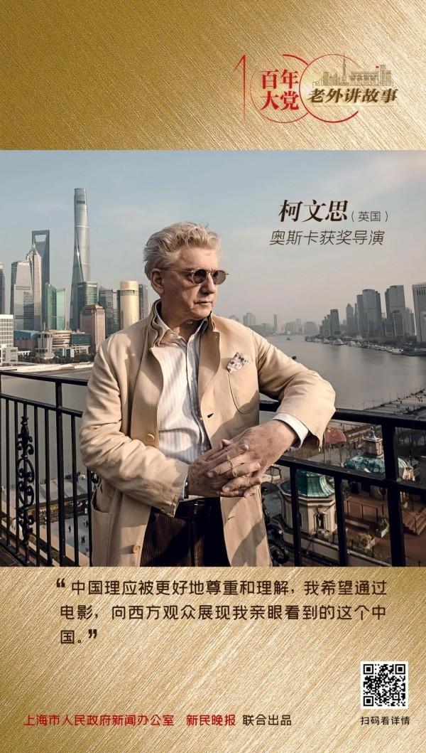 【胸怀千秋伟业 恰是百年风华】柯文思:用镜头向世界展现一个真实的中国 | 百年大党-老外讲故事①