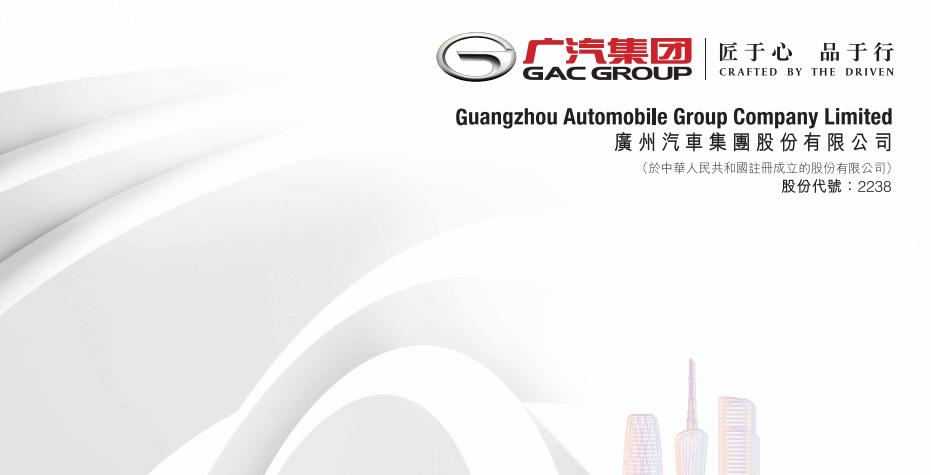 广汽(02238-HK)首季产量按年升逾80% 销量升逾62%
