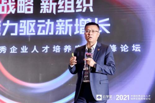 2021人才培养高峰论坛天津站召开 一线企训专家共话新格局下人才培养