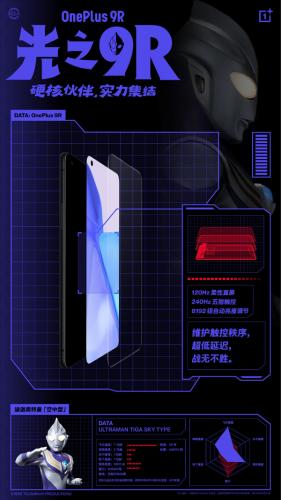官方发布一加9R最新预热:采用120Hz柔性直屏