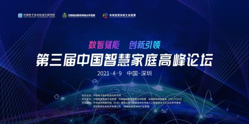 深圳:第三届中国智慧家庭高峰论坛成功举办