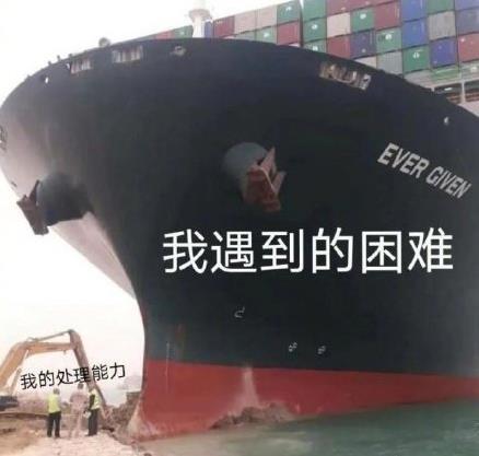 堵塞苏伊士运河 日本船东拒付赔偿