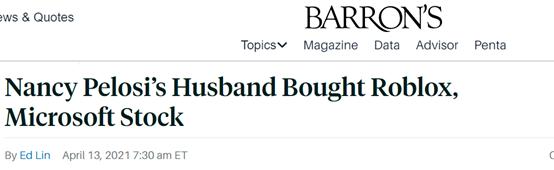 美众议院议长佩洛西披露持仓,丈夫购入大量微软和Roblox股票