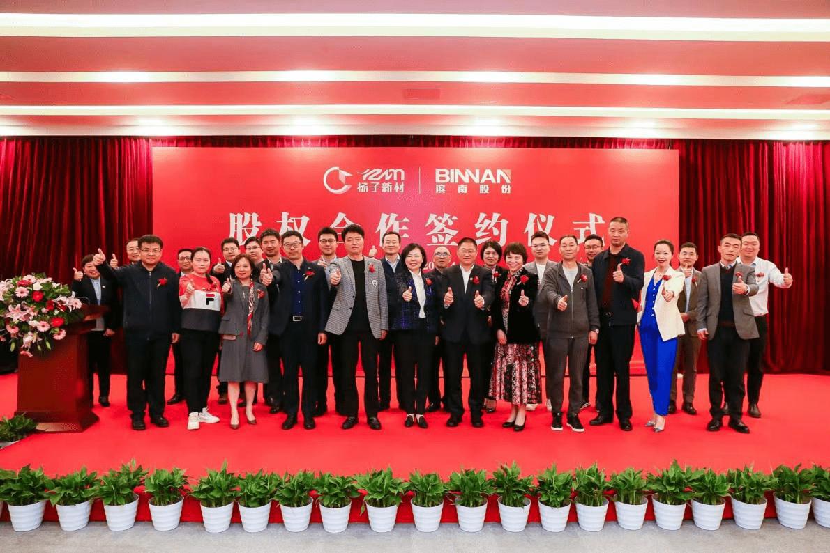 """扬子新材与滨南集团签署股权合作协议 """"新型材料+城市服务""""双主业格局初显"""