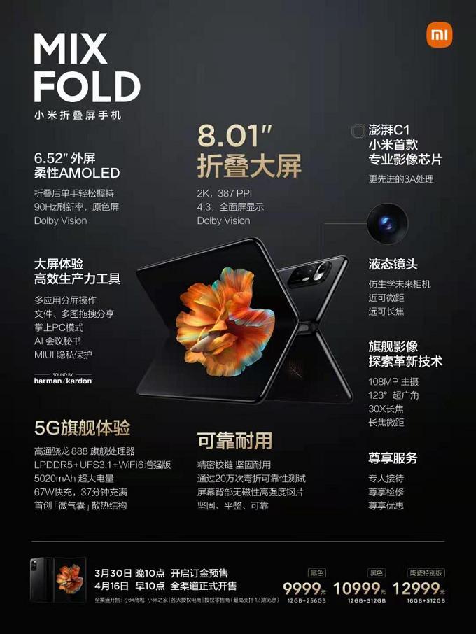 坐拥8.01英寸业内最大折叠屏,小米首款折叠屏手机MIX FOLD开售即火爆