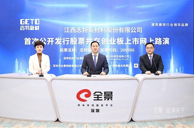 [路演]志特新材首次公开发行股票网上路演4月16日成功举行