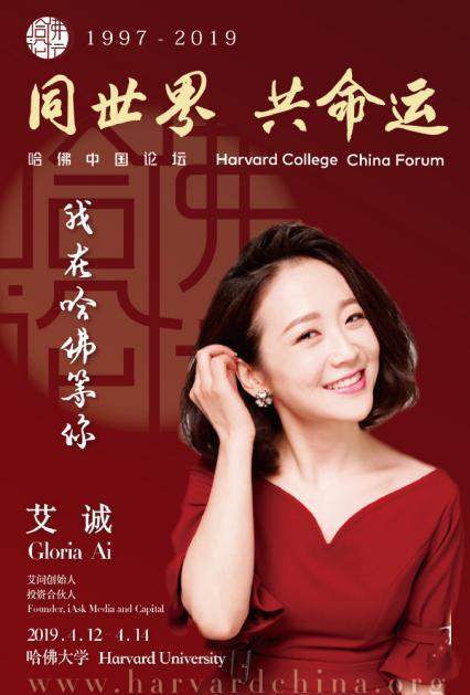哈佛中国论坛|艾诚对话高福、林盛、黄飞燕、陈郢、张大磊