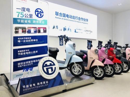 电动车怎么买才对?CQC:认准节能认证!