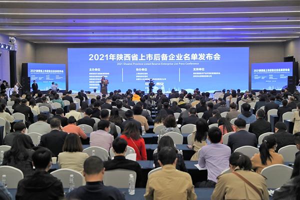 [快讯]2021年陕西省上市后备企业名单公布