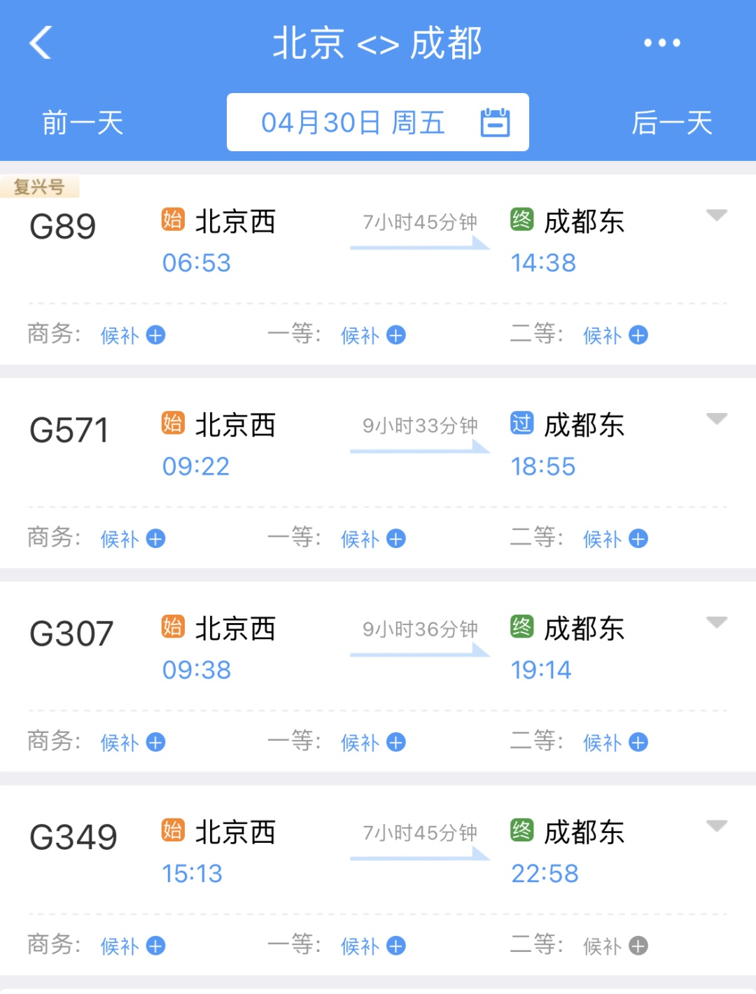 """五一火车票今日开抢!12306却""""提前""""崩溃,网友:我想回家啊!出行人次或达2亿,你要去哪儿?"""