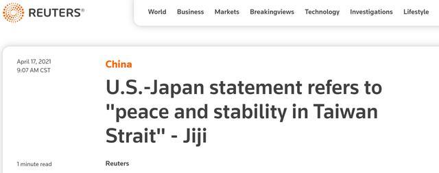 搞小动作!美日联合声明提台湾,系52年来首次 中方回应来了
