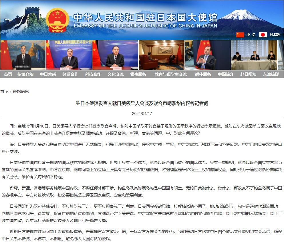 """中国驻美使馆:""""实在是莫大的讽刺!"""""""