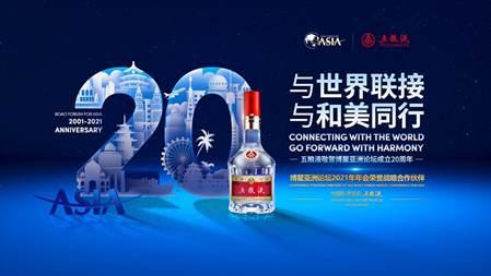 民族品牌香醉世界 五粮液代表中国白酒亮相博鳌