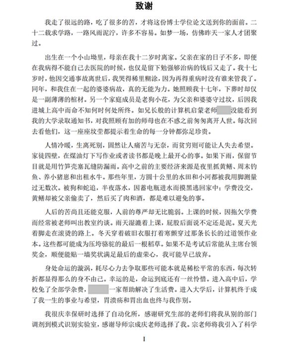 论文致谢走红后中科院博士回信了:目前工作繁忙、祝福大家