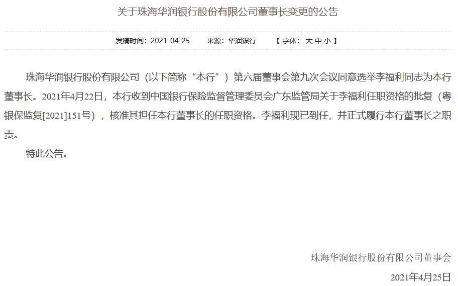 """珠海华润银行更换""""掌门人"""" 李福利接棒刘晓勇出任董事长"""