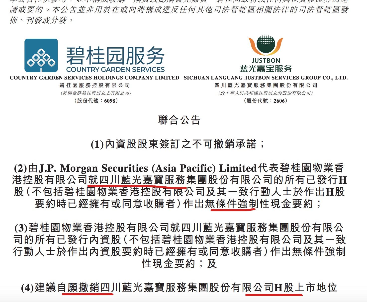碧桂园服务、蓝光嘉宝联合公称:蓝光嘉宝将于7月22日在港交所除牌