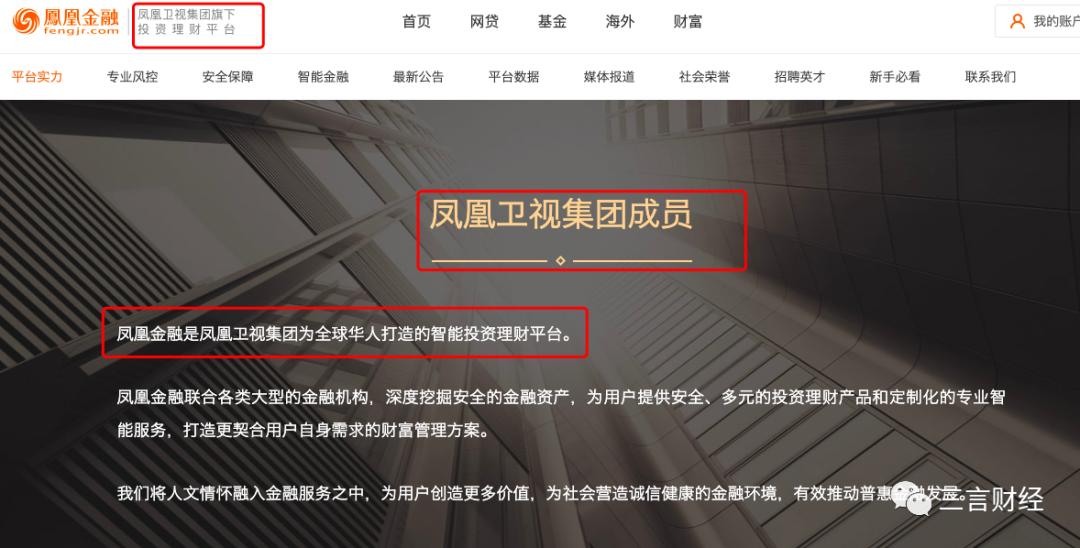 凤凰金融被调查,刘长乐女婿被拘,凤凰卫视多名主持人曾站台