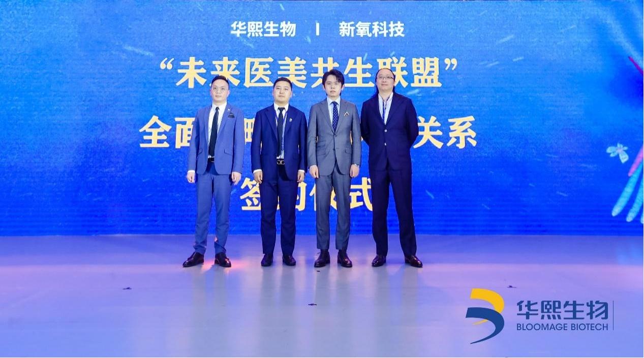 新氧科技成华熙生物水光针产品唯一全面战略协作伙伴!