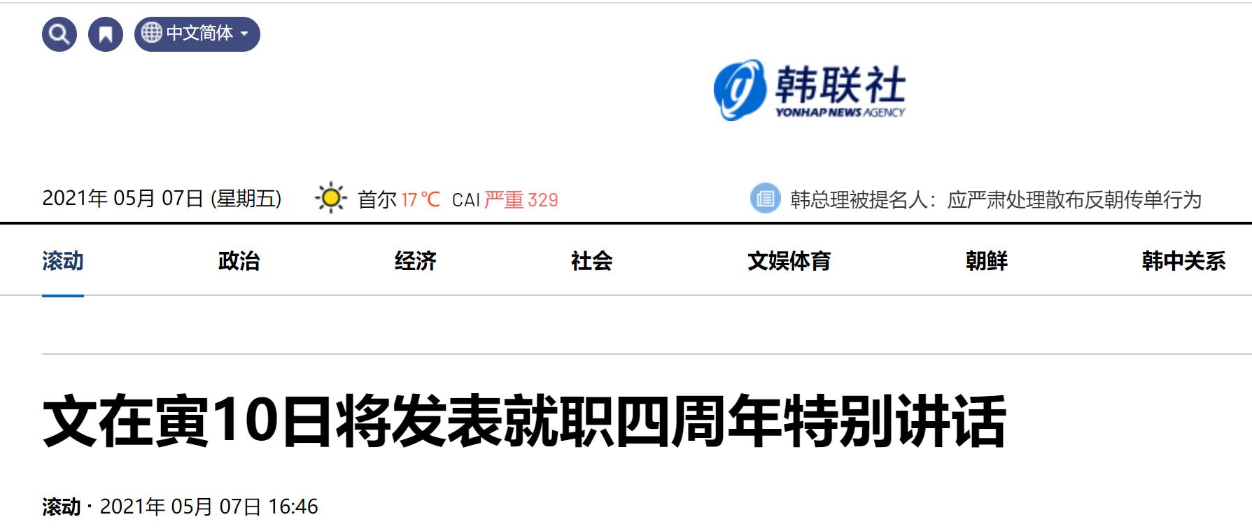 青瓦台:文在寅10日将发表就职四周年特别讲话