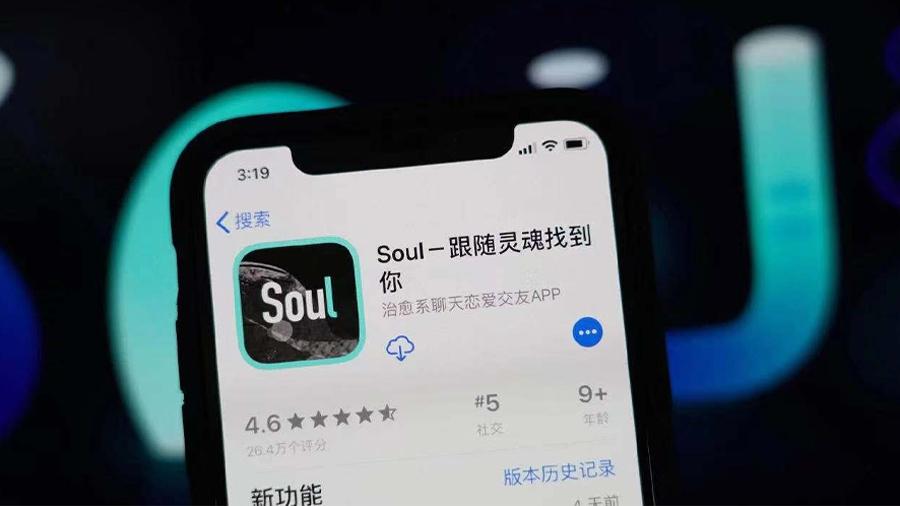 """社交""""元宇宙""""Soul冲刺纳斯达克,腾讯为最大机构投资方"""