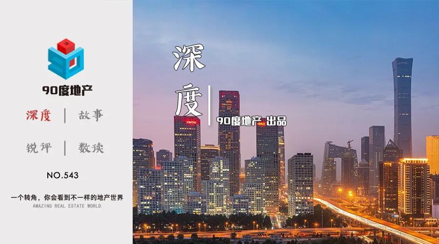 全城热土④丨北京五环涨价已成定局