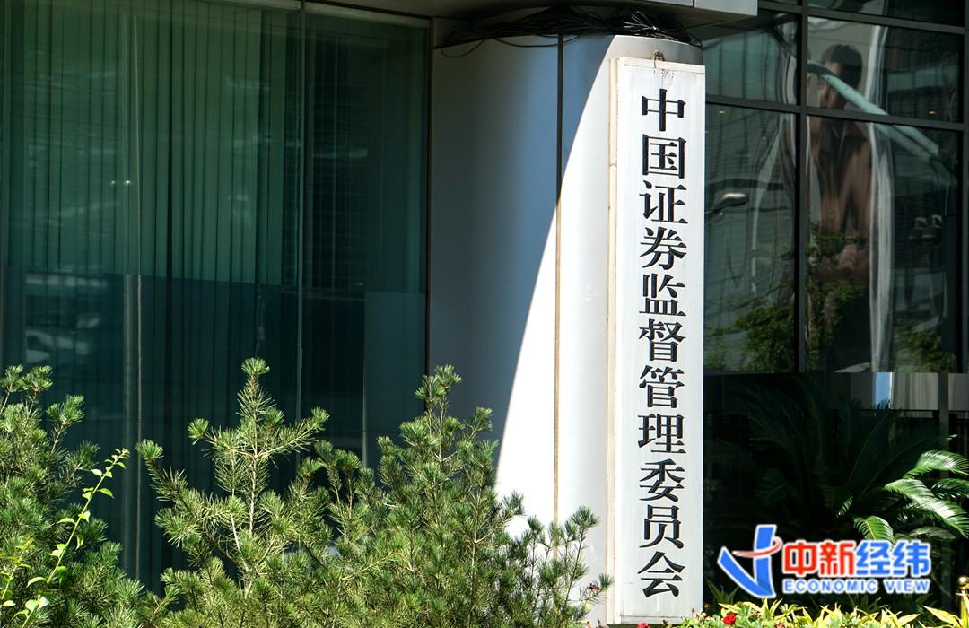 证监会:加快推动健全有中国特色的证券执法司法体制机制