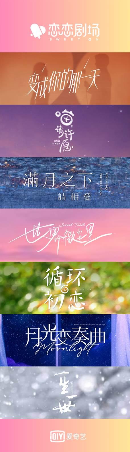 恋恋剧场发布片单,7部爱情剧连播、20多位新生代演员加盟