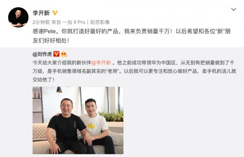 前华为中国区副总裁李开新入职一加手机,销量目标剑指千万