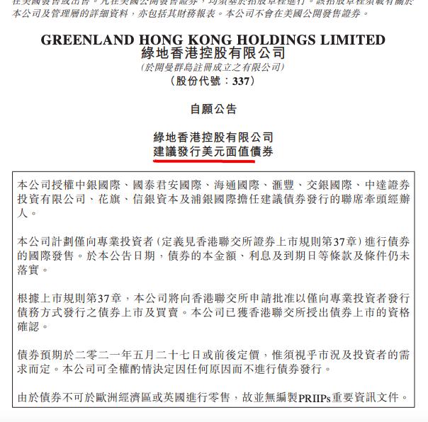 """绿地香港""""借新还旧""""拟发行美元面值债券本金及利率未定"""