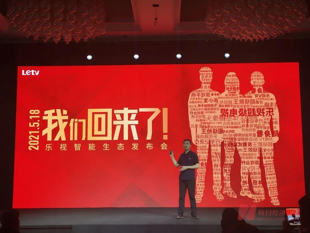 """借贾跃亭噱头营销,乐视""""老人归来""""再建生态,电视手机油烟机都卖,谁买单?"""