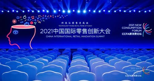 数势科技荣获CCFA 2021年度零售行业技术新锐企业奖