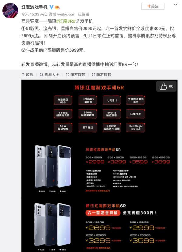 腾讯游戏手机六一儿童节开售 购机享王者荣耀等多款游戏特权