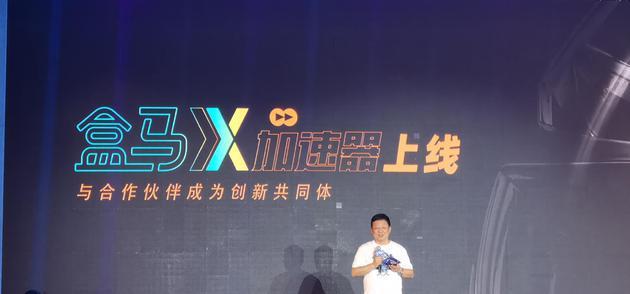 盒马造车?总裁侯毅揭晓:成立新品牌孵化中心由总裁助理负责