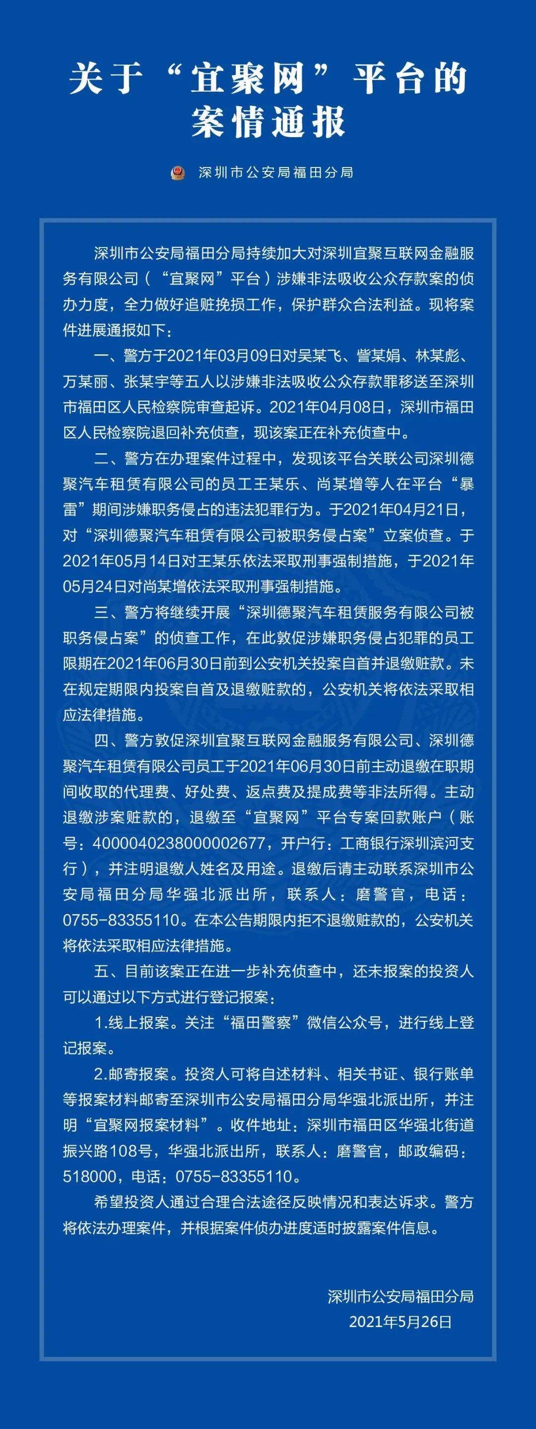 深圳又一立案平台新进展:5人已被移送起诉 警方敦促涉案员工退赃