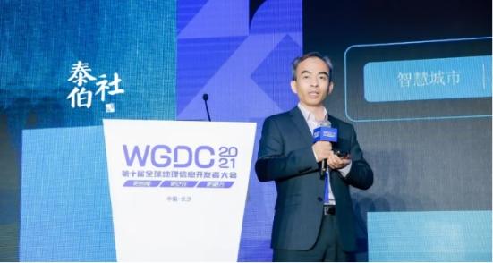 WGDC 2021  郭殿升:数字地图是一种新基建