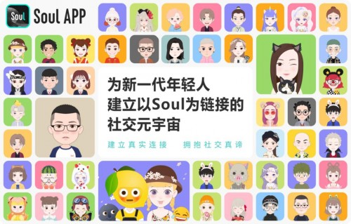 Soul递交IPO申请 超一亿用户的社交选择