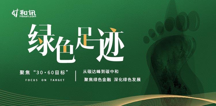 绿色足迹 | 央行报告:绿色金融改革取得阶段性成果