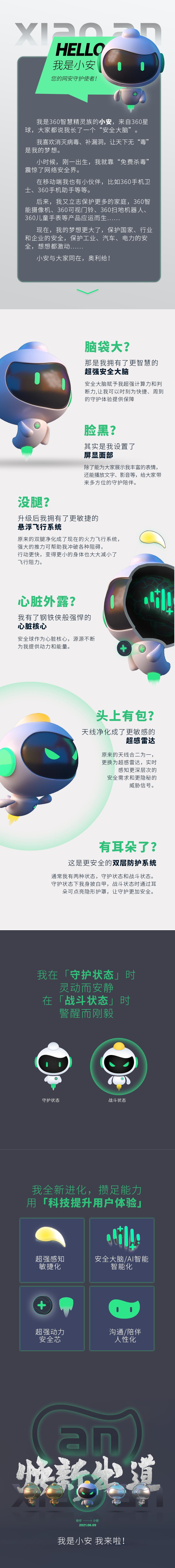 """360推出全新IP形象:让安全""""看得见"""""""