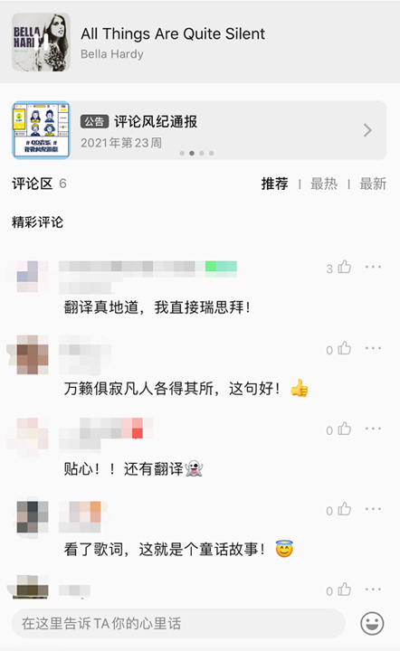 "QQ音乐携手微信翻译,让更多外语好歌""被听懂"""